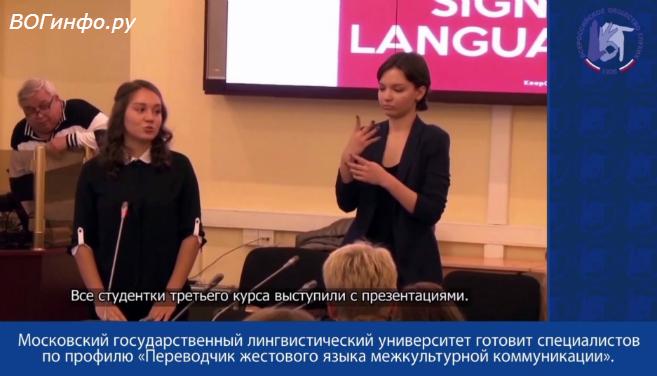 Доклад всероссийское общество глухих 1705